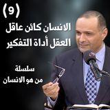 الانسان كائن عاقل - العقل أداة التفكير - د. ماهر صموئيل
