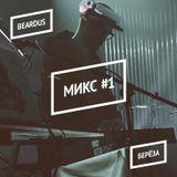 BEARDUS – BERYOZA: МИКC #1