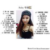 梦一场 Ruby专辑 全中文慢摇