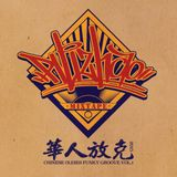 DJ Pilizhao - 華人放克 Vol.1 (Chinese Oldies Funky Groove)