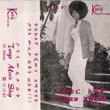 Late 60s Ethiopian Music