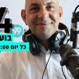 בועז כהן באקו 99 אף.אם - משמרת לילה - תוכנית מלאה #70 מתאריך 14.11.2017