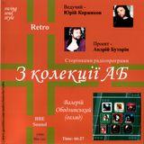 В.Ободзинский (обзор) - радиопрограмма