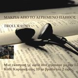 ΜΑΚΡΙΑ ΑΠΟ ΤΟ ΑΓΡΙΕΜΕΝΟ ΠΛΗΘΟΣ - TROLL RADIO, ΕΚΠΟΜΠΗ 5 / 1-11-15
