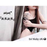 [ H.R.T - 說散就散 ] _ ( Dj Nicky 2K18 )