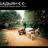 Badian Sauna System - Dada mixtape