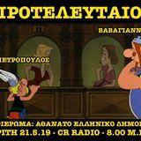 21.5.19 - Προτελευταίοι - Αθάνατο ελληνικό δημόσιο