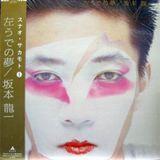 Ryuichi Sakamoto - Left Hand Dream (Digest Mix)