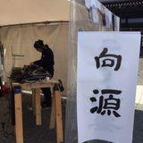 GOENSAN Expo 2017,SilentDisco Mix (KYOTO HONGANJI)