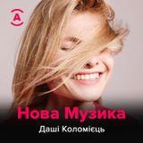 Нова Музика Даші Коломієць - 14/05/2018