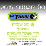 Dj Yaniv O - סט שבועות 2015 (Radio Afula Speical)