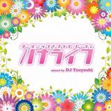 ハナライフ2016SUMMER MIX MIXED BY DJ Tsuyoshi
