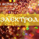 Electrodynamic Party MiX(Vermel Club 7.12.2013)