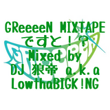 GReeeeN MIXTAPEですと!?/DJ 狼帝 a.k.a LowthaBIGK!NG