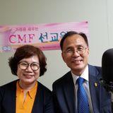 20181029(월)_pm0130_CMF 결혼교실 방송_양창근,박경주 선교사(파라과이)