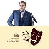 Τέχνης Σεργιάνι 28/11/2016 - Γιώργος Χατζηπαύλου