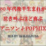 80年代後半生まれが泣き叫ぶほど喜ぶアニソンJ-POP MIX vol.1