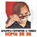 Dmitri Goncharov & Pabey - Komu za 30