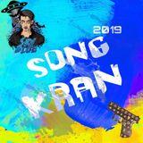สายบรรเทิง SongKran 2019 - SkyBlue