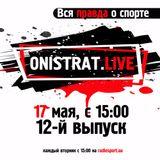 Onistrat.LIVE. 12-й выпуск. 17.05.2016