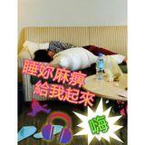 2016 VJ俊俊 -睡你麻痺給我起來嗨Remix