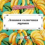 Диджей Самизнаетекто - 136 минут ленивой солнечной музыки