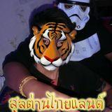 พูดไม่เคลียร์ พี่จะเลียให้ด้วย By สุลต่านไทยแลนด์
