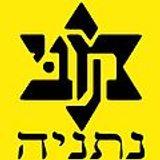 Netanya Rub A Dub City