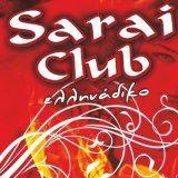 Sarai Club ΕΛΛΗΝΑΔΙΚΟ 21-03-2014 (opos palia) cd 1