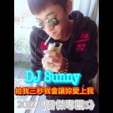 DJ Sunny - 給我三秒我會讓妳愛上我 2017 中英慢搖《智傑專屬5》