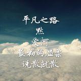 平凡之路✘默✘爱河✘最初的温柔✘说散就散 MANYAO REMIX 2K17