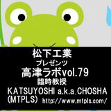 高津ラボvol.79臨時教授KATSUYOSHI a.k.a. CHOSHA (MTPLS)