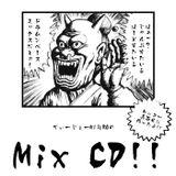 でぃーじぇーHI≒ROのケッコー真面目に作ったよ!! Mix!!!! [drum'n'bass and more...]