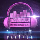 [ 365MusicDJ ] 剛好遇見你 Mixtape Chinese Remix 2k17