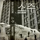 Soju Collective Winter Beat-Tape 2018