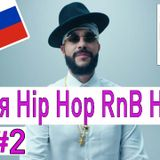 Россия Russian House & Hip Hop RnB Club Mix 2018 #2 - Dj StarSunglasses