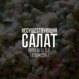 """""""Несуществующий салат"""" by djSlip live @ 87bpm.com"""