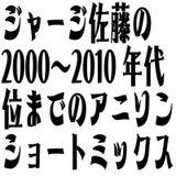 ジャージ佐藤の2000〜2010年代位までのアニソンショートミックス