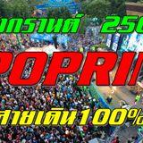DJ_POPRIN_สงกรานต์2561