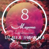 ALEX THAPALIYA - WOMEN'S DAY EDITION : SPECIAL MIX