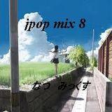 jpop mix 8  なつ みっくす