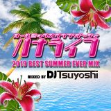 2019 BEST SUMMER EVER MIX MIXED BY DJ Tsuyoshi / ハナライフ