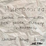 Mixology 6 By Yadek 24.10.14.
