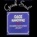 Greek Soul - Odos Kapsouras Vol. 1