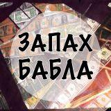 Огромные долги - Запах Бабла №10