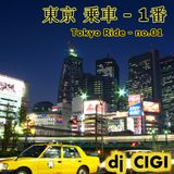 Tokyo Ride (東京 乗車)