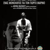 Το Αγόρι της Οδού Ονείρων - Ένας μονόλογος για τον Γ. Μαρίνο στον Ασπρόμαυρο θίασο του Π. Παράσχη