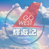 輝遊記 GoWest (Reborn) 20150419