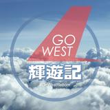 輝遊記 GoWest (Reborn) 20150407
