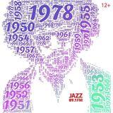 "Программа ""Год музыки"". Выпуск №47. 1978"